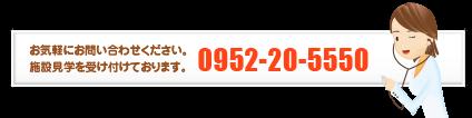 0952-20-5550
